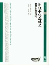 조선수산개발사(민속원 아르케북스 100)(양장본 HardCover)