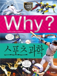 Why? 스포츠 과학(초등과학학습만화 33)(양장본 HardCover)
