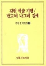 김현 예술 기행/반고비 나그네 길에(김현문학전집 13)