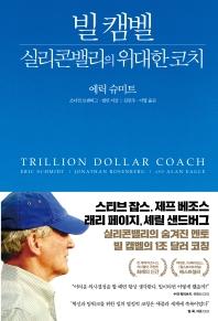 빌 캠벨, 실리콘밸리의 위대한 코치(양장본 HardCover)