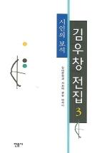 김우창전집 3:시인의 보석
