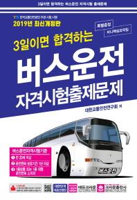 버스운전자격시험 출제문제(2019)(8절)