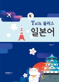 Talk 플러스 일본어(톡 +)