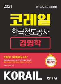 코레일 한국철도공사 경영학(2021)