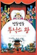 빈둥빈둥 투닉스 왕(시공주니어 문고 독서 레벨 2 22)