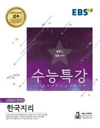 고등 사회탐구영역 한국지리(2019 수능)