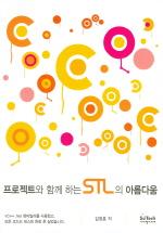 프로젝트와 함께 하는 STL의 아름다움