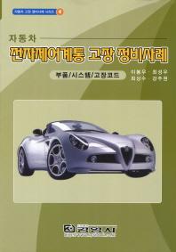 자동차 전자제어계통 고장 정비사례(자동차 고장 정비사례 시리즈 4)