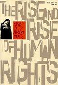 인권 그 위선의 역사