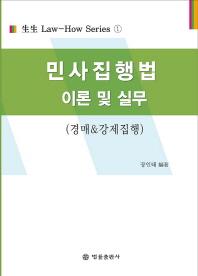 민사집행법 이론 및 실무(생생 Law-How Series 1)