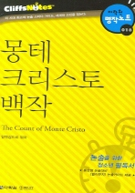 몽테 크리스토 백작 (다락원 클리프노트)(명작노트 018)