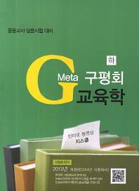 구평회 교육학(하)(2013)(G Meta)(개정판)