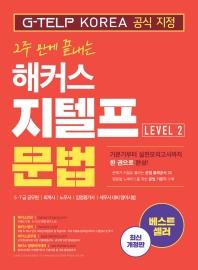 해커스 지텔프(G-TELP) 문법 Level. 2(2주 만에 끝내는)(개정판)