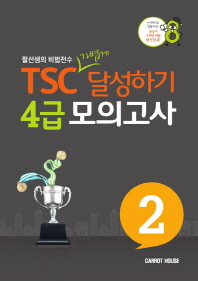 TSC 가볍게 달성하기 4급 모의고사. 2