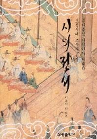 시의전서 (우리음식 지킴이가 재현한 조선시대 조상의 손맛)