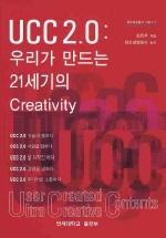UCC 2.0 : 우리가 만드는 21세기의 CREATIVITY(창조경영총서 시리즈 1)