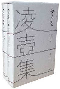 능호집 세트(양장본 HardCover)(전2권)