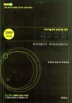 전기기기(최신판)(2009)(CD1장포함)(시리즈 3)