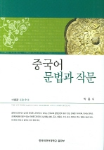 중국어 문법과 작문(반양장)