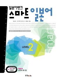 일본어뱅크 스마트 일본어. Level 2(CD1장포함)