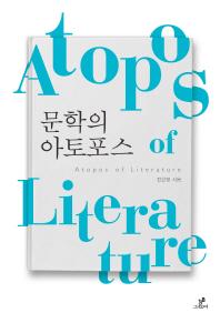 문학의 아토포스