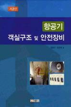 항공기 객실구조 및 안전장비(2판)(양장본 HardCover)