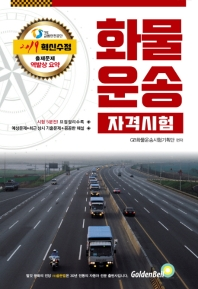 스피드 화물운송종사 자격시험 문제집(8절)(2018)(Speed)(6판)