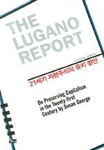 루가노 리포트(The Lugano Report)