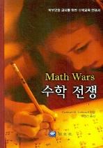수학 전쟁(양장본 HardCover)