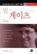 빌 게이츠(한 권으로 읽는 비즈니스 세계의 거장들 3)