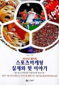 스포츠마케팅의 실제와 뒷 이야기(2002년월드컵)