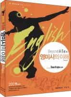 영미시의 이해 (BEYOUND 유희태)(2009)
