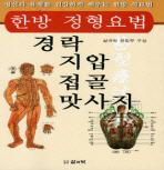 경락 지압 접골 맛사지: 한방 정형요법