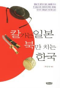 칼 가는 일본 북만 치는 한국