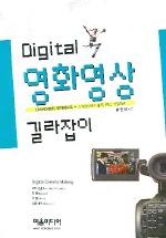 영화영상 길라잡이 (DIGITAL)