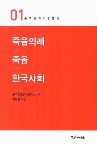 죽음의례 죽음 한국사회