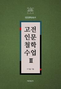 고전인문철학수업. 3