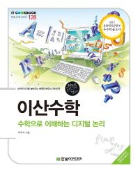 이산수학(IT CookBook 한빛 교재 시리즈 128)