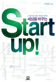세상을 바꾸는 스타트업(Start up)