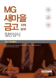 MG새마을금고 지역본부 일반상식 최단기 문제풀이(기쎈)