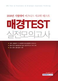 매경 TEST 실전모의고사(2018)