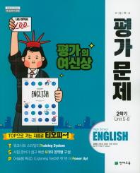 고등 영어 평가문제 2학기(김태영)
