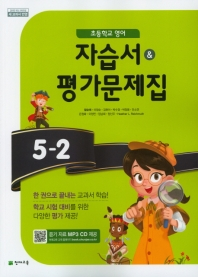 초등 영어 5-2 자습서& 평가문제집  (2015 개정 교육과정)(연구용) *CD 2장포함