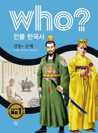 Who? 인물 한국사: 견훤 궁예