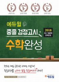 수학완성 중졸 검정고시(2018)(에듀윌)
