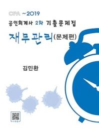 공인회계사 2차 기출문제집 재무관리 세트(개정판)(전2권)