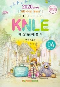 Pacific KNLE 예상문제풀이. 4: 아동간호학(2020년 대비)(OR코드를 활용한)