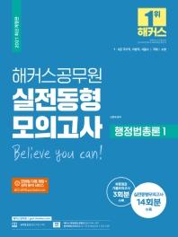 행정법총론1 실전동형모의고사(2021)(해커스공무원)(개정판)