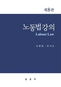 노동법강의(8판)(양장본 HardCover)
