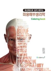 미용해부생리학(워크북으로 쉽게 배우는)